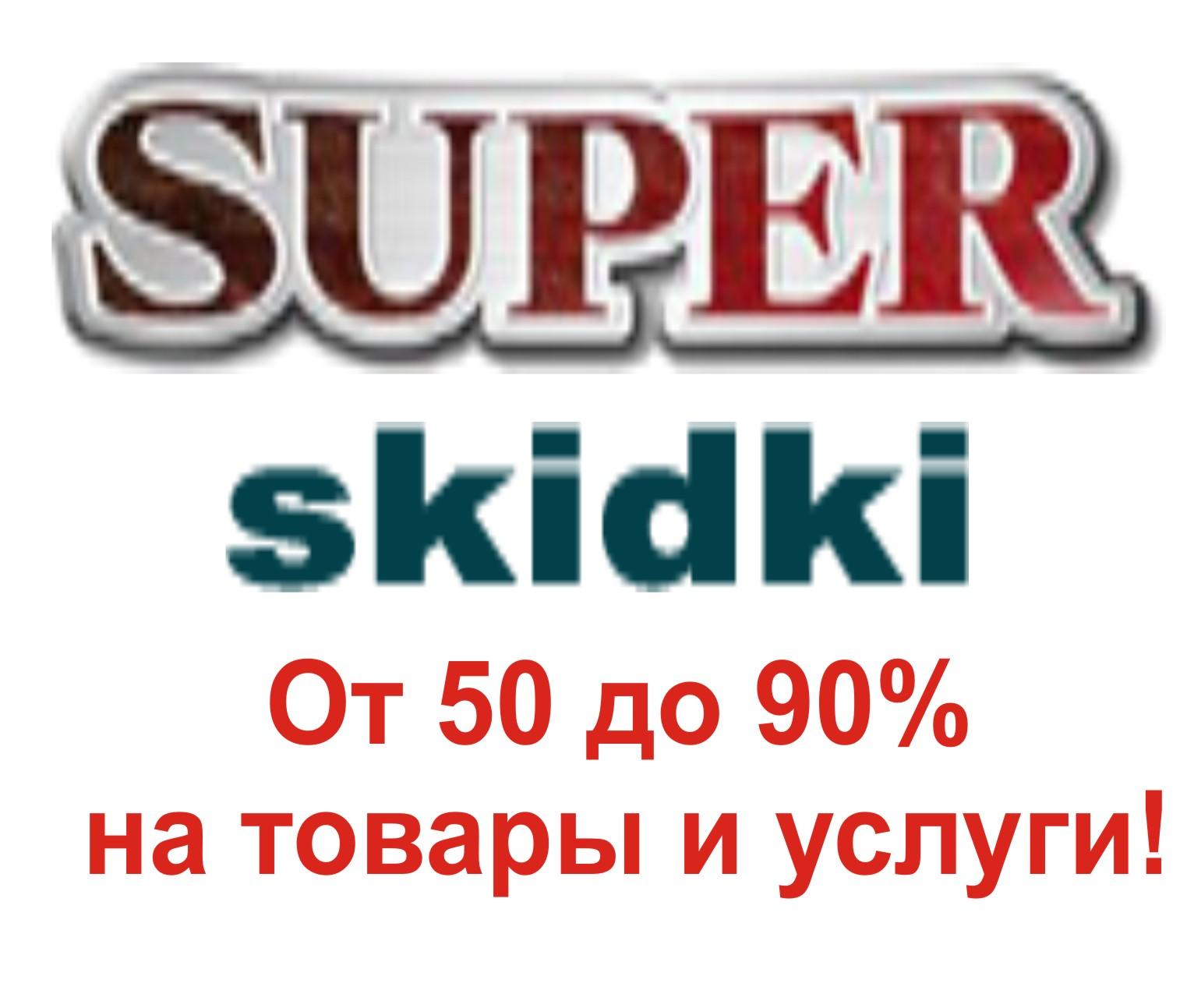 Супер скидки от 50% до 90% в Украине.